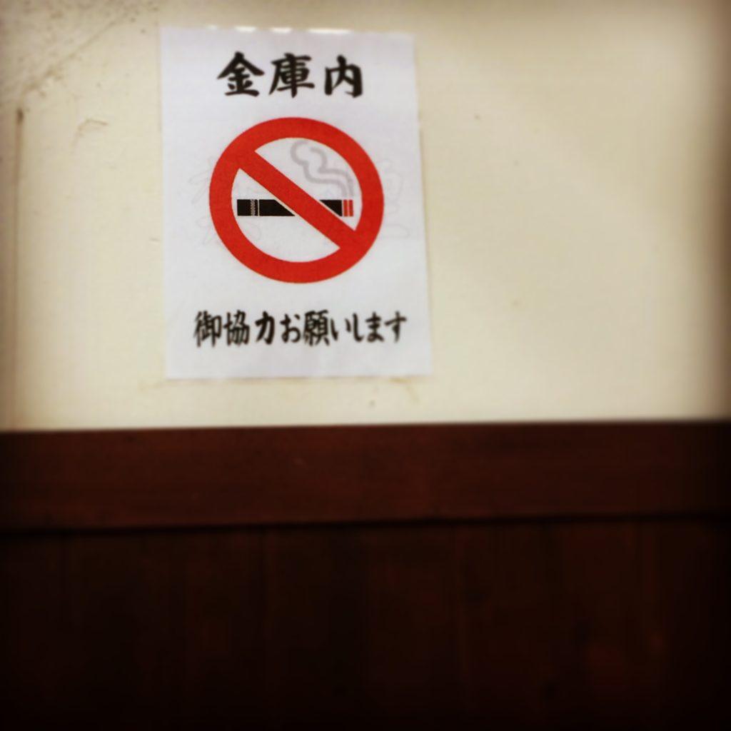 鼓亭の禁煙の張り紙