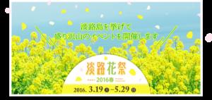 淡路花祭2016