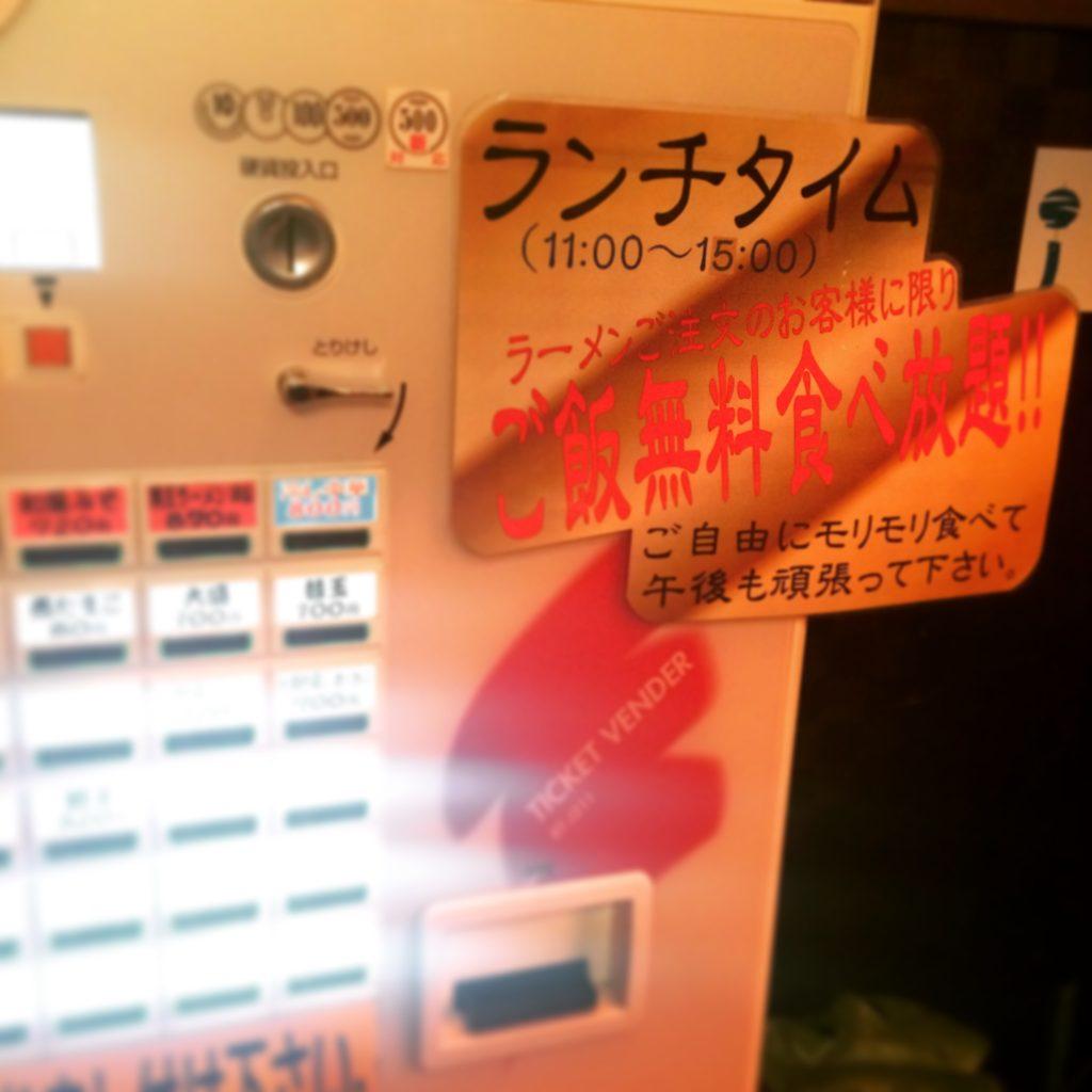 銀麺の食券機