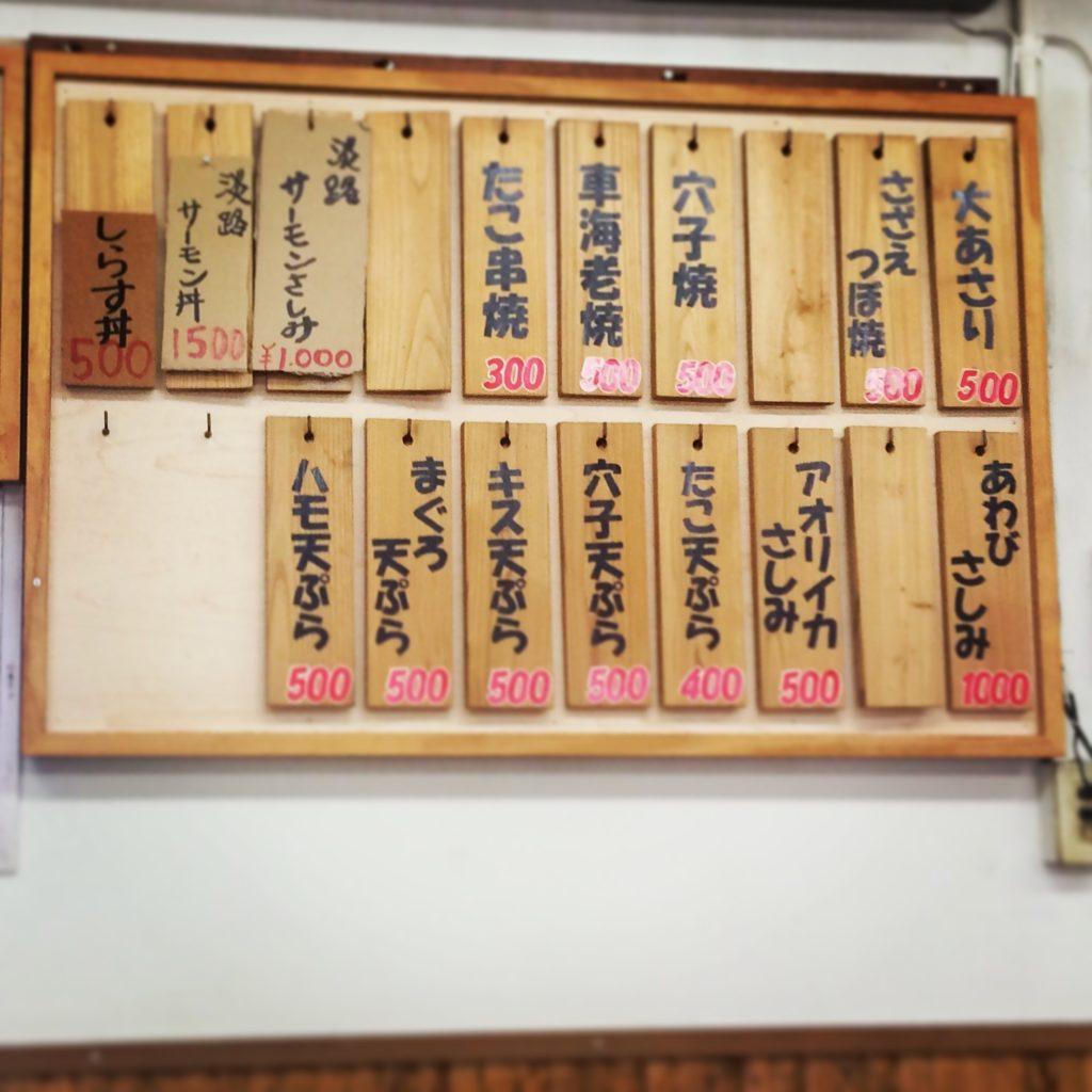 山武水産のメニュー