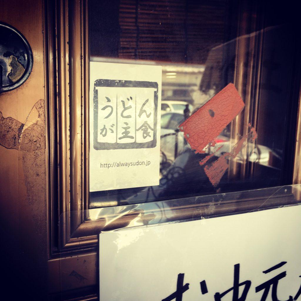 うどん一福(香川)に貼ってあったうどんが主食のステッカー
