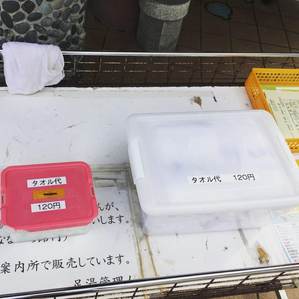 道の駅福良の足湯のタオル販売