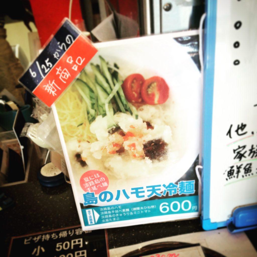 福良マルシェのハモ天冷麺