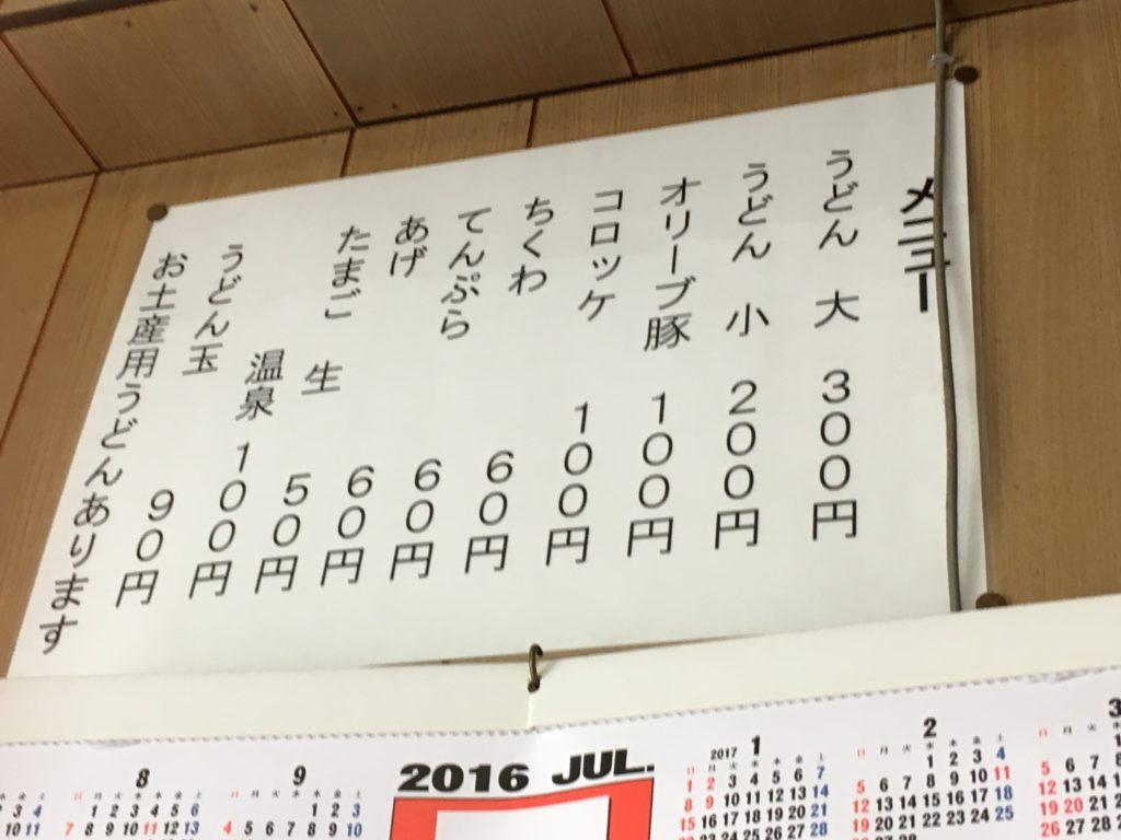 うどんのたむら(香川県綾川町)のメニュー
