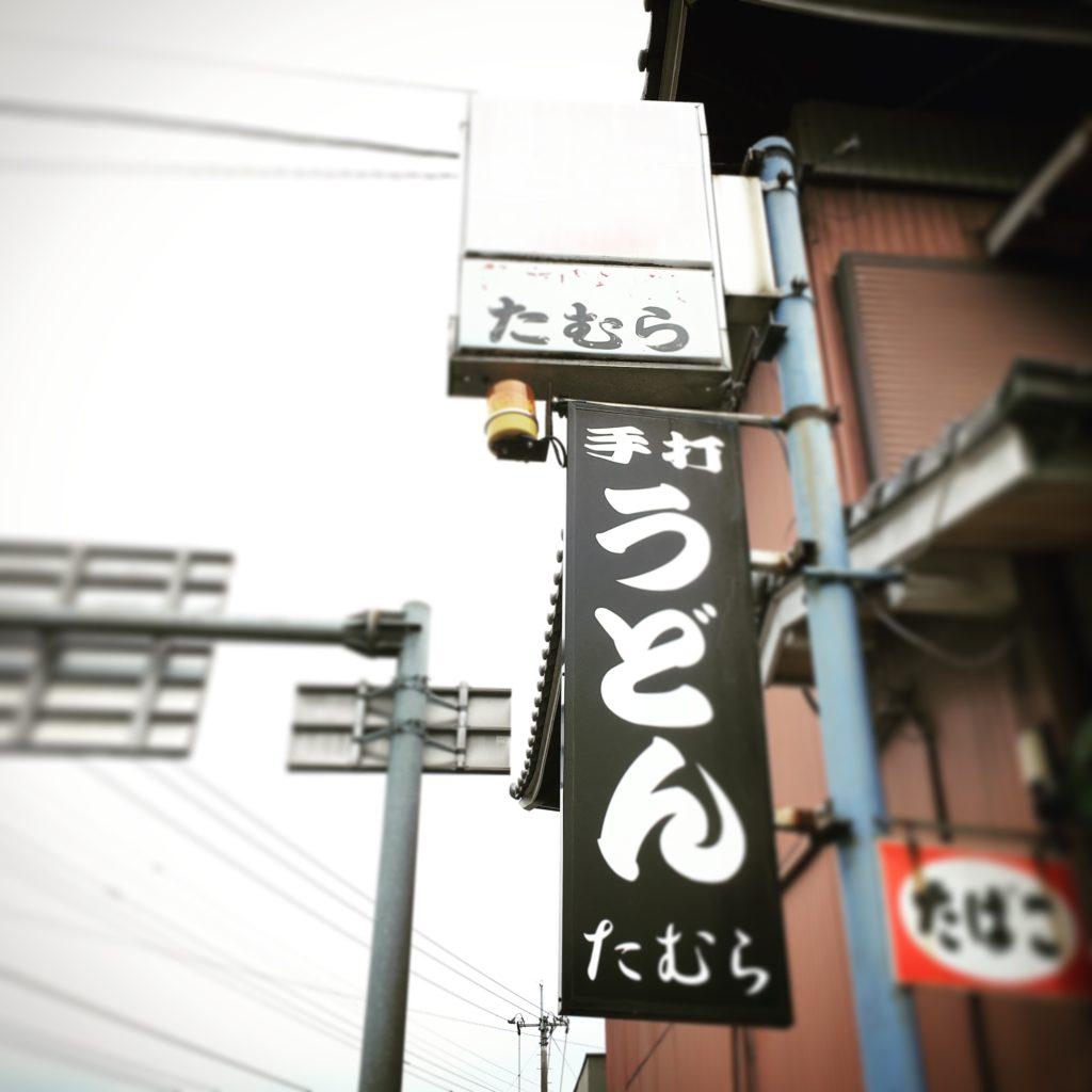 うどんのたむら(香川県綾川町)