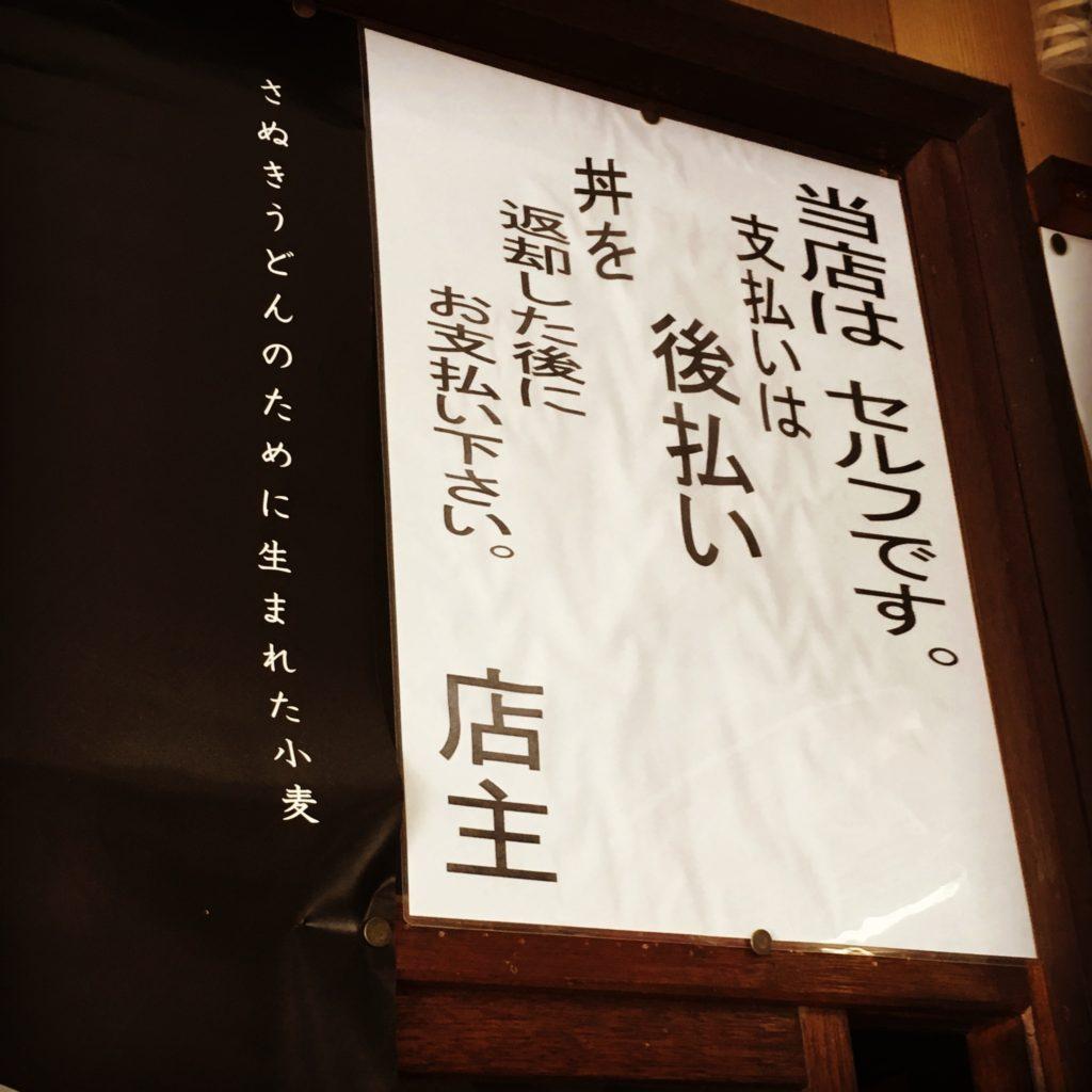 うどんのたむら(香川県綾川町)の張り紙