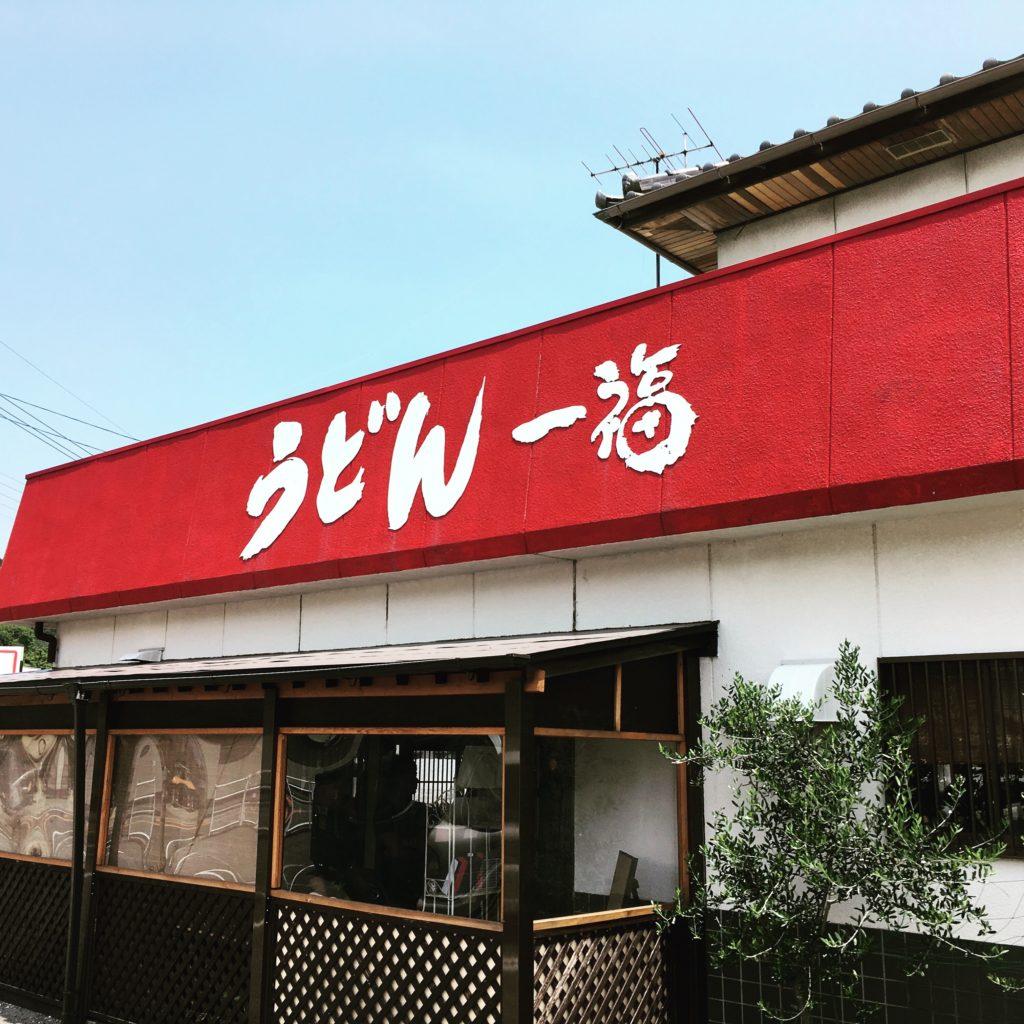 うどん一福(香川)の外観