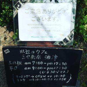 三宅商店酒津の看板