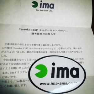 kosuke 110F モニターキャンペーンの選考結果