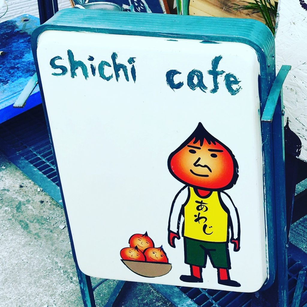 志知カフェの看板