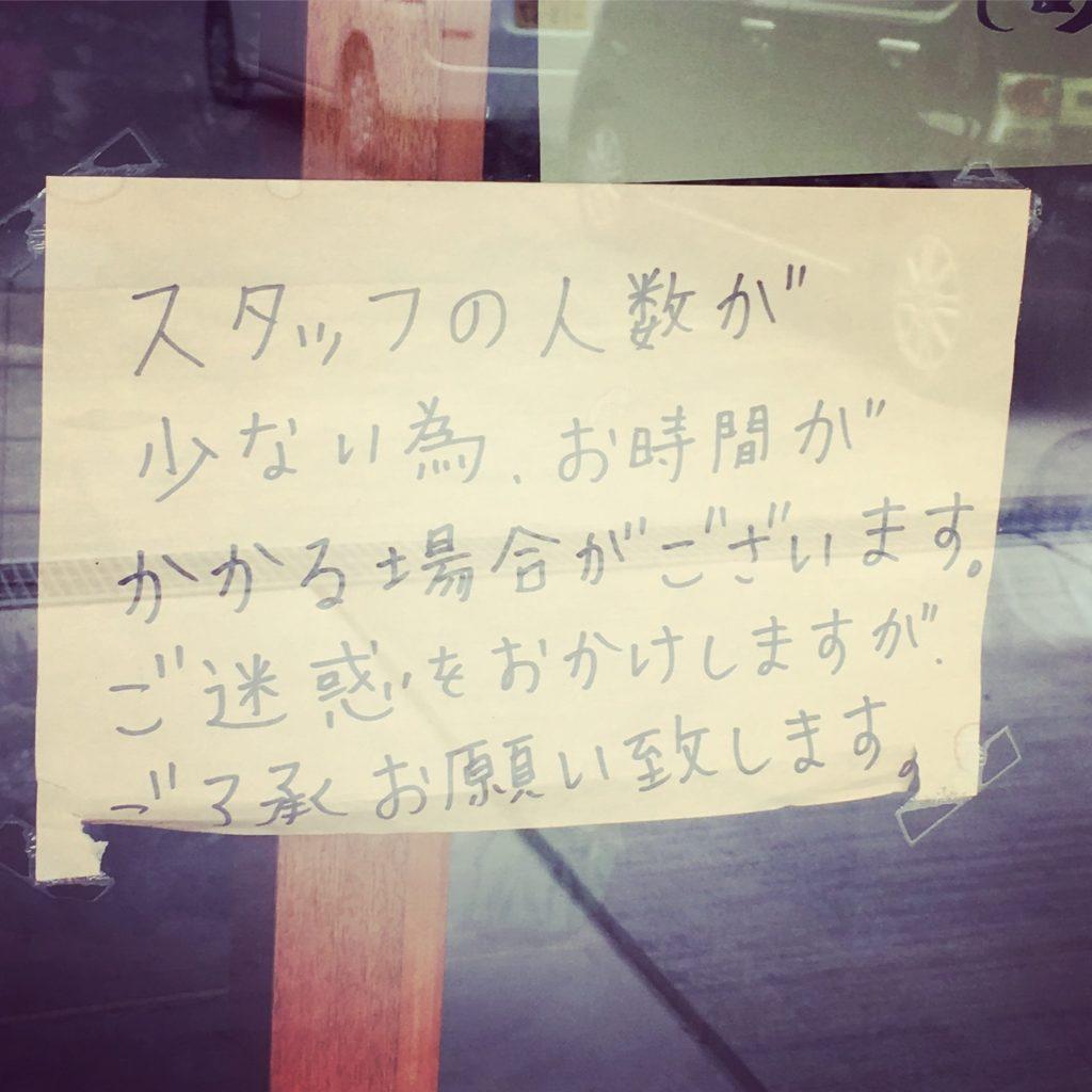 志知カフェの張り紙