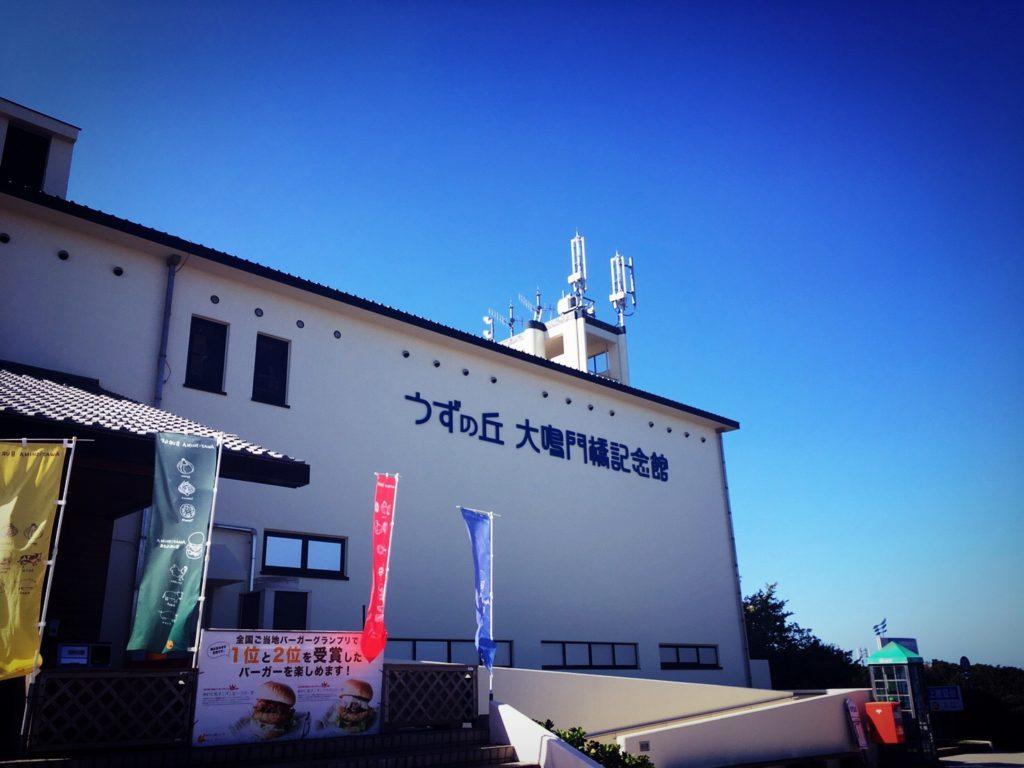 うずの丘 大鳴門橋記念館の外観