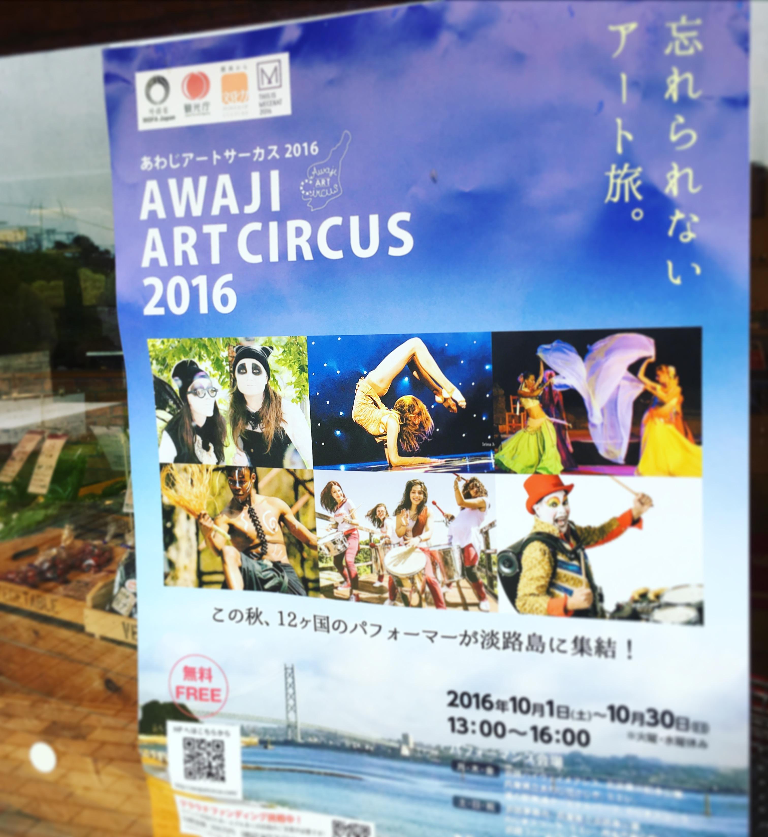 アートサーカス2016のポスター