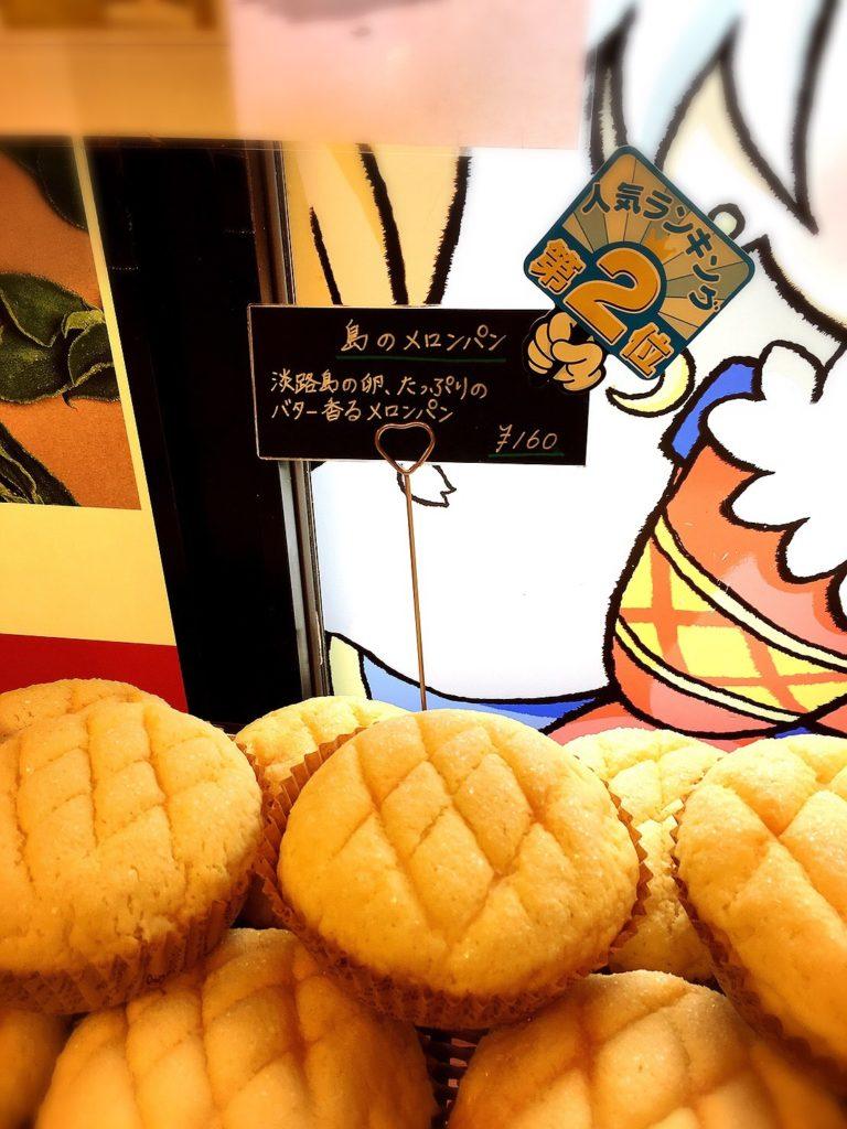 のじまベーカリーのメロンパン