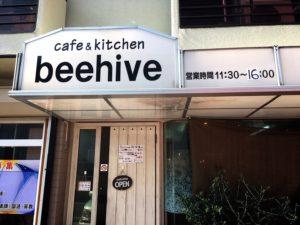 ビーハイブ(beehive)の外観