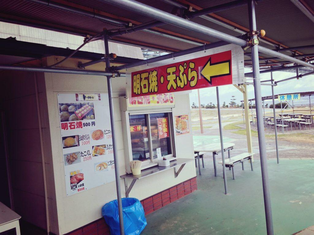 道の駅あわじの明石焼