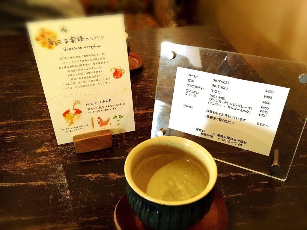 楽久登窯のメニューとコーヒー