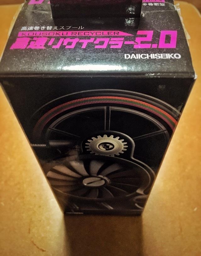 高速リサイクラー2.0(第一精工)の箱