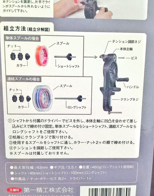 高速リサイクラー2.0(第一精工)の組み立て方法