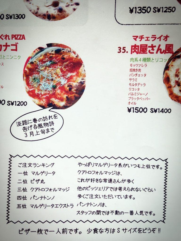 石窯ピザ丸のメニュー