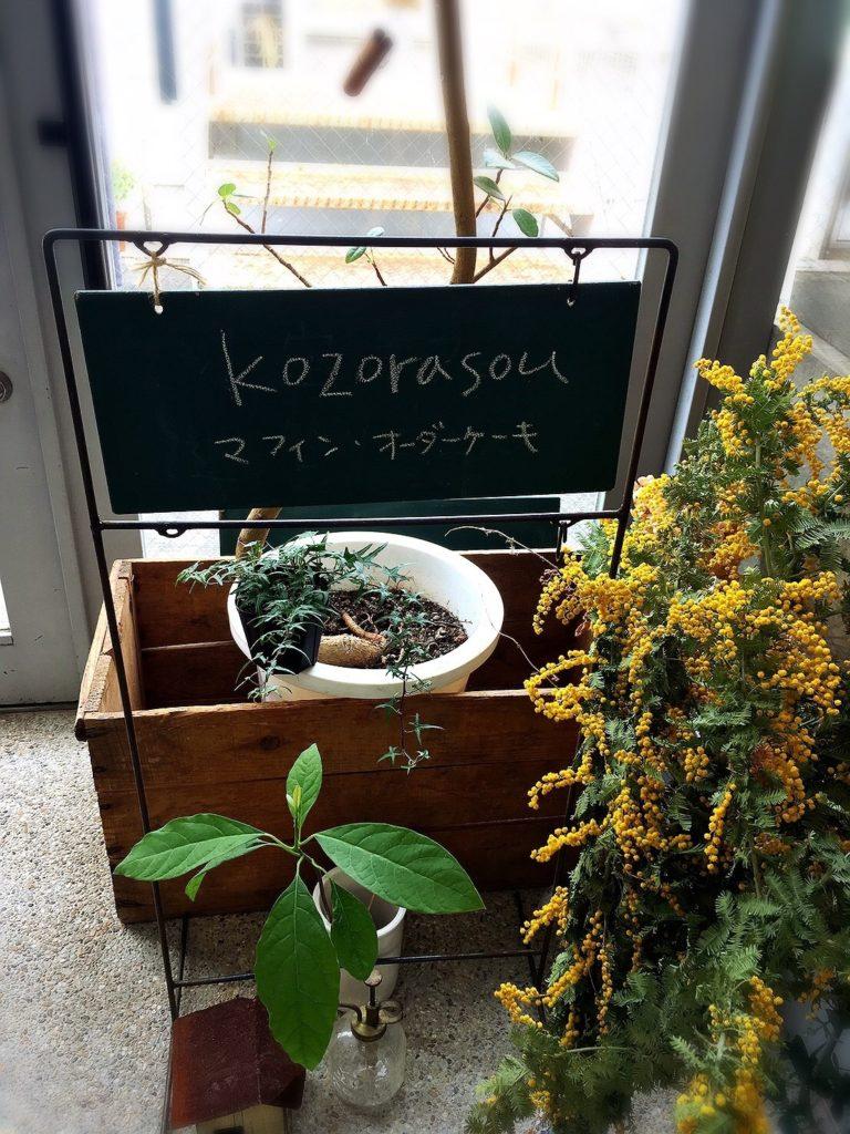 小空荘(kozorasou)の看板