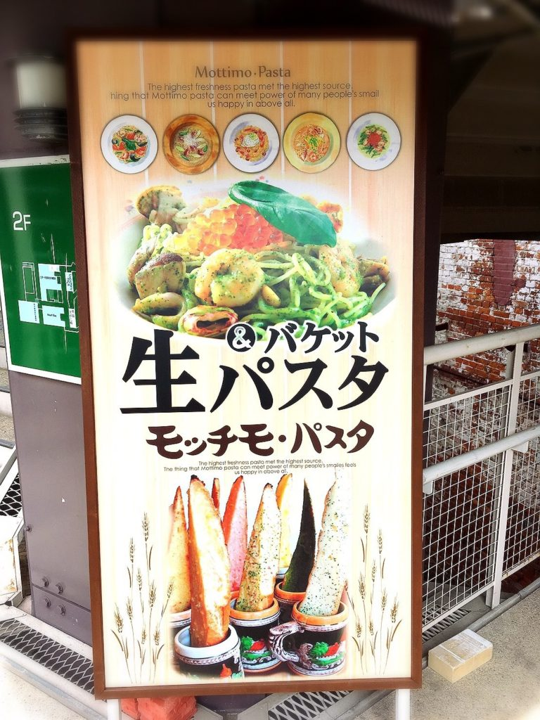 モッチモ・パスタアルチザン店の看板