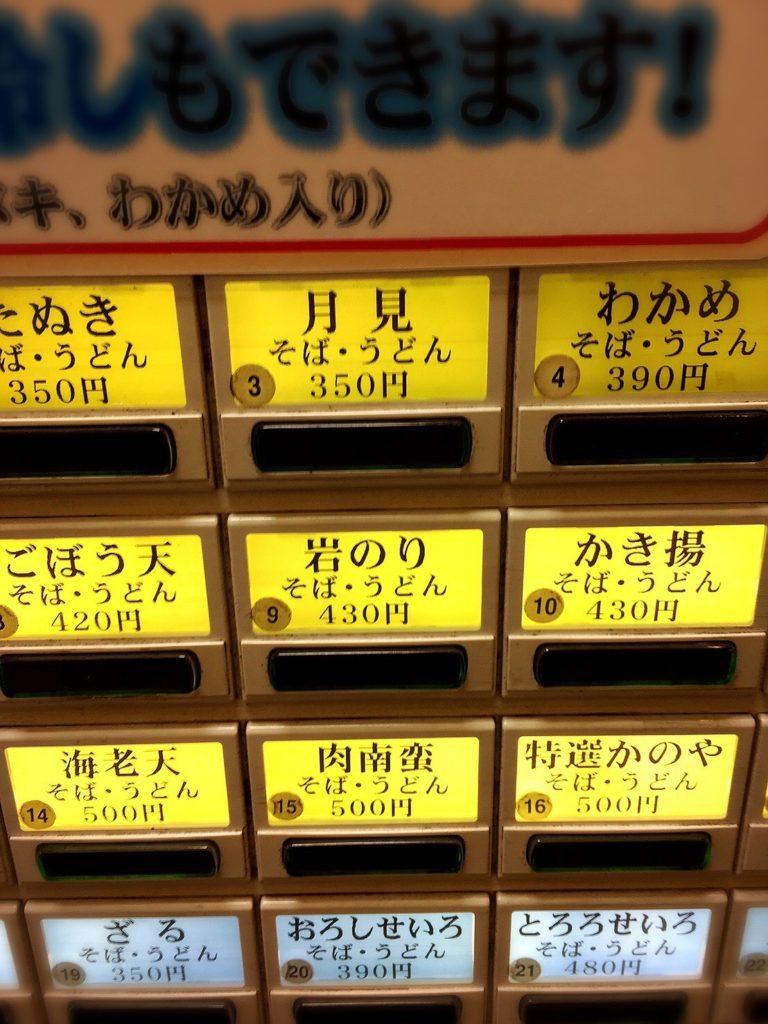 新宿かのやの券売機