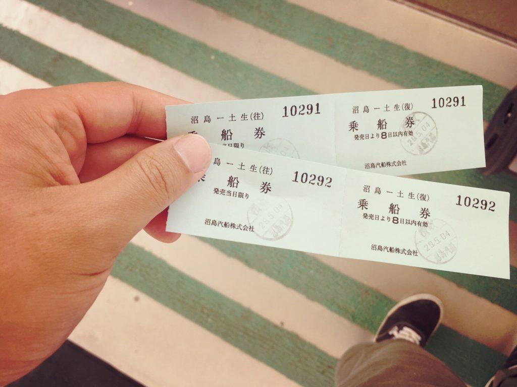 沼島汽船の切符