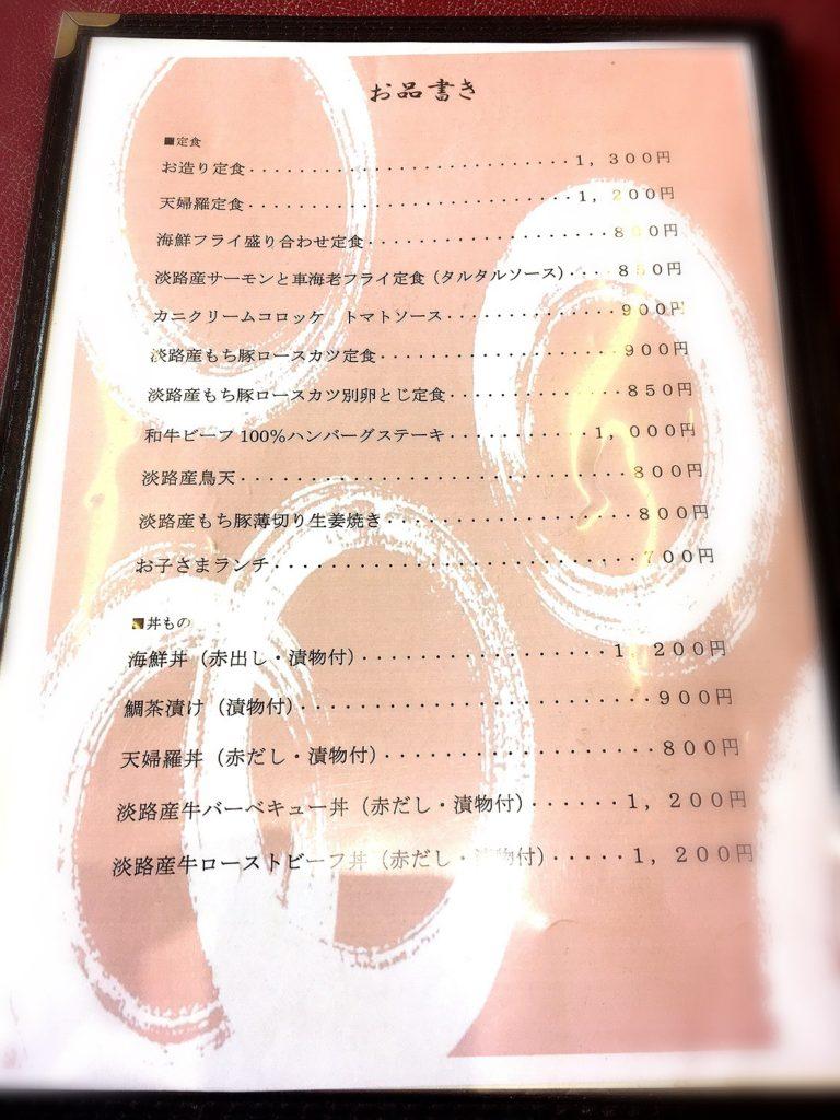 じゃのひれアウトドアリゾートのキッチン太公望店内のメニュー
