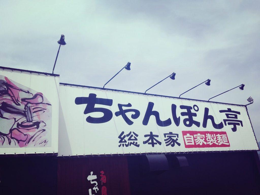 近江ちゃんぽん総本家