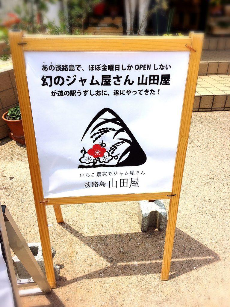 道の駅うずしおの山田屋看板