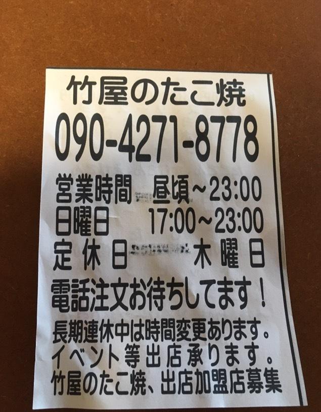 竹屋のたこ焼き情報