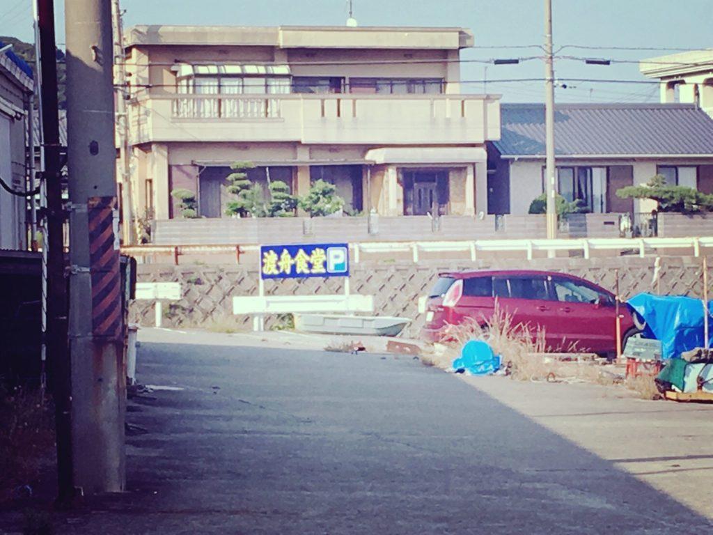 渡舟の駐車場
