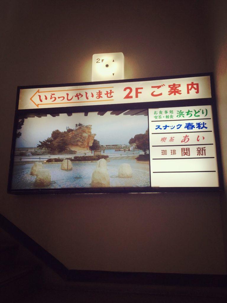淡路岩屋浜ちどりへの案内看板