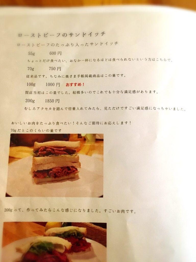 淡路島洲本のフクスケ亭のメニュー