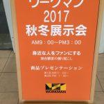 ワークマン2017秋冬展示会看板