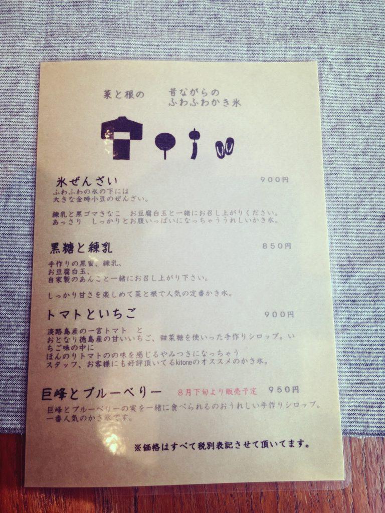 菜と根(kitone)のかき氷メニュー