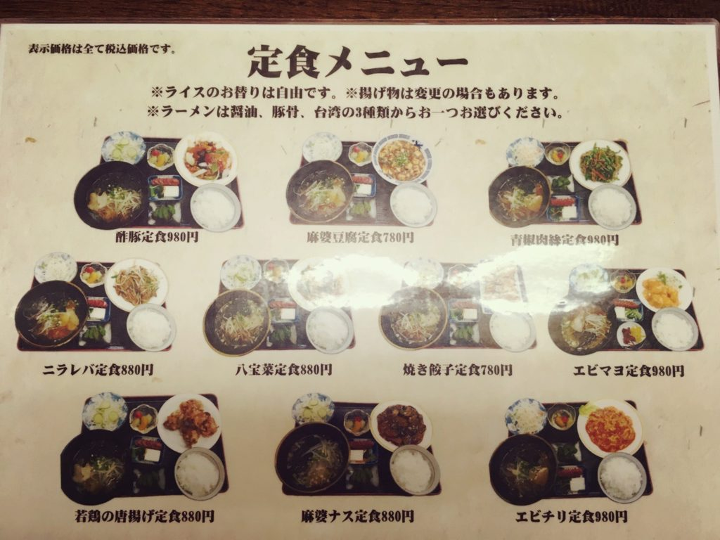 桃仙の定食メニュー