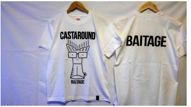 キャスタアラウンドのビッグベイトTシャツ
