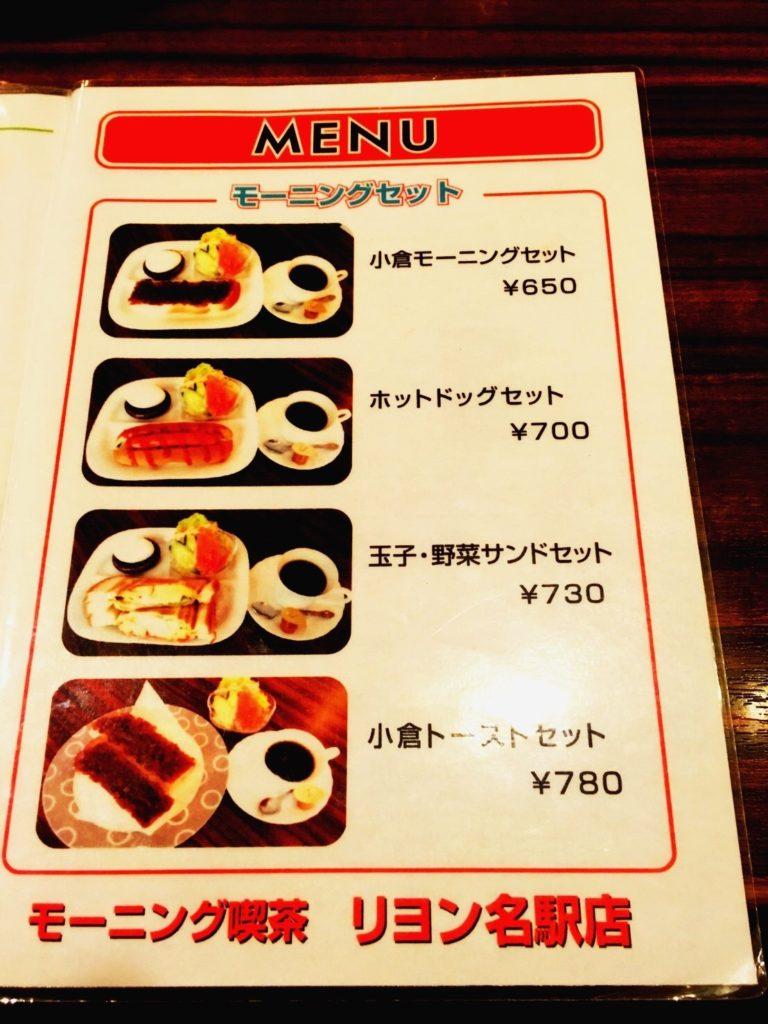 モーニング喫茶リヨンのメニュー