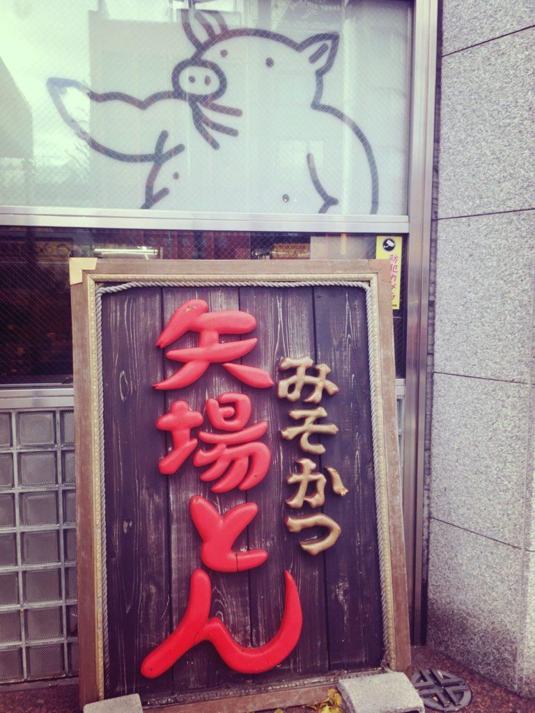 矢場とん本店の看板
