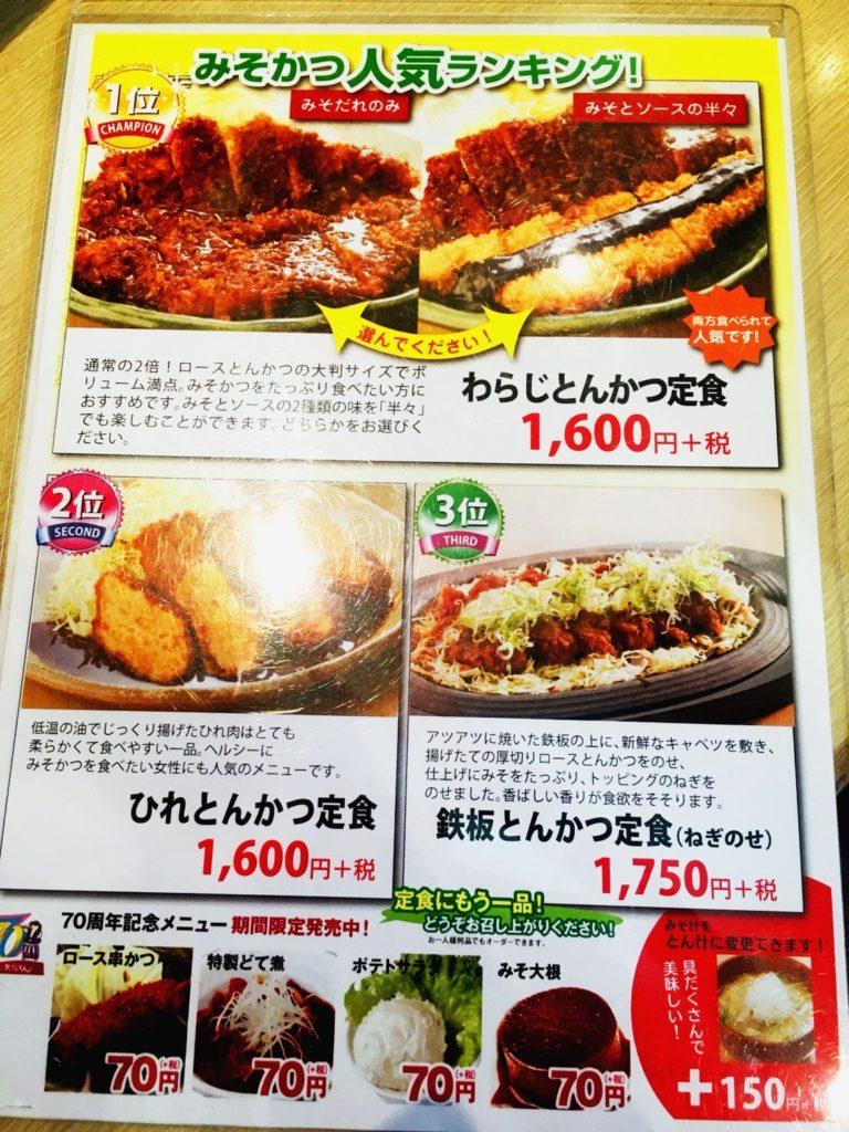 矢場とん本店のメニュー
