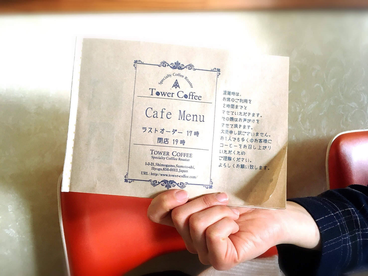 タワーコーヒーのメニュー