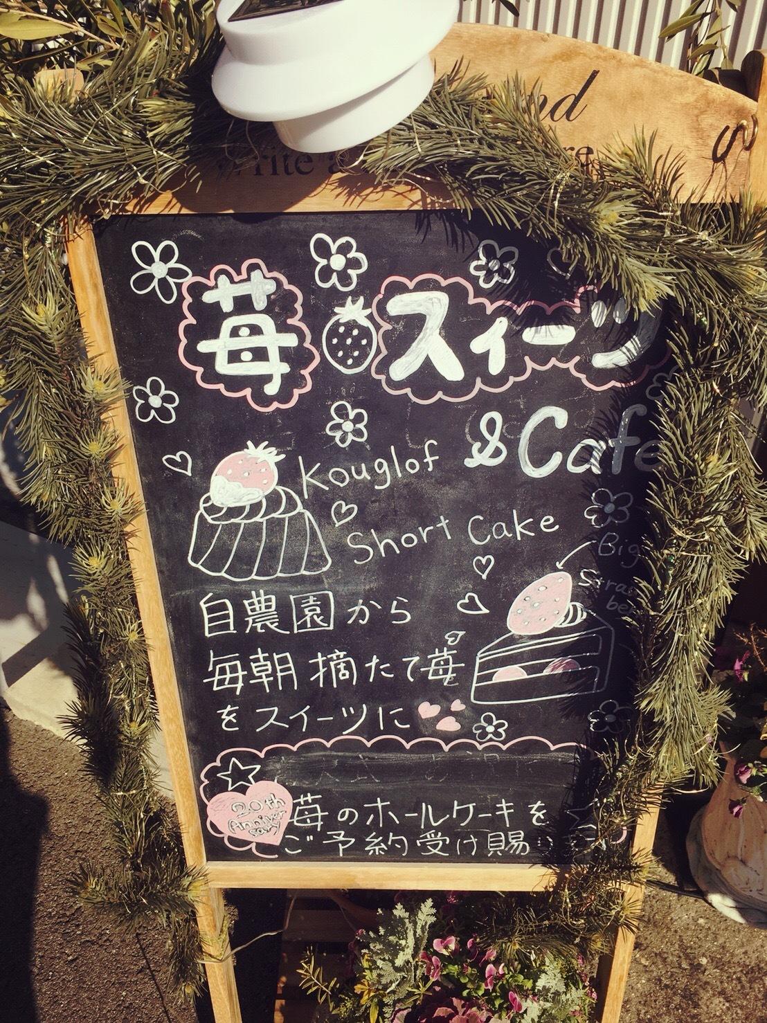 星の果樹園カフェのメニュー