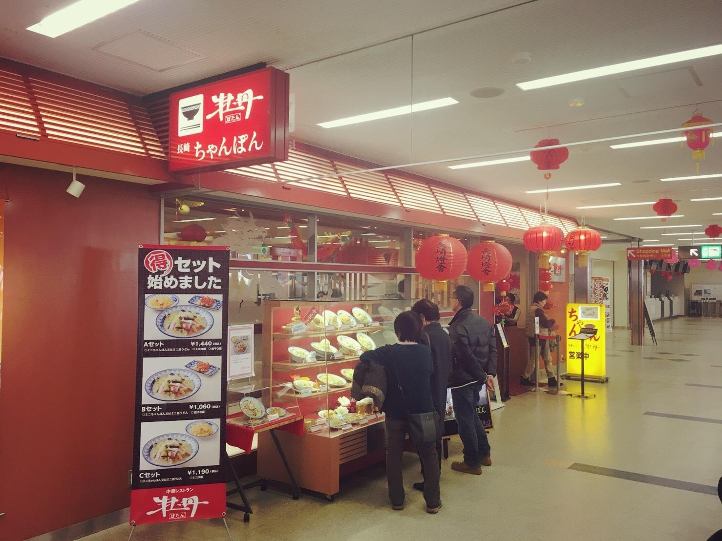 長崎空港の牡丹