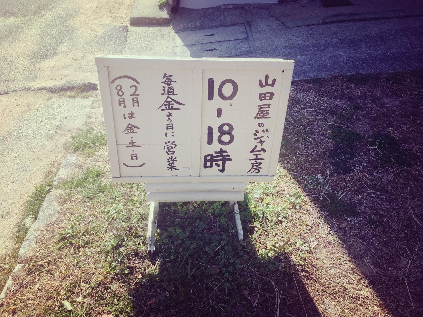 山田屋の駐車場