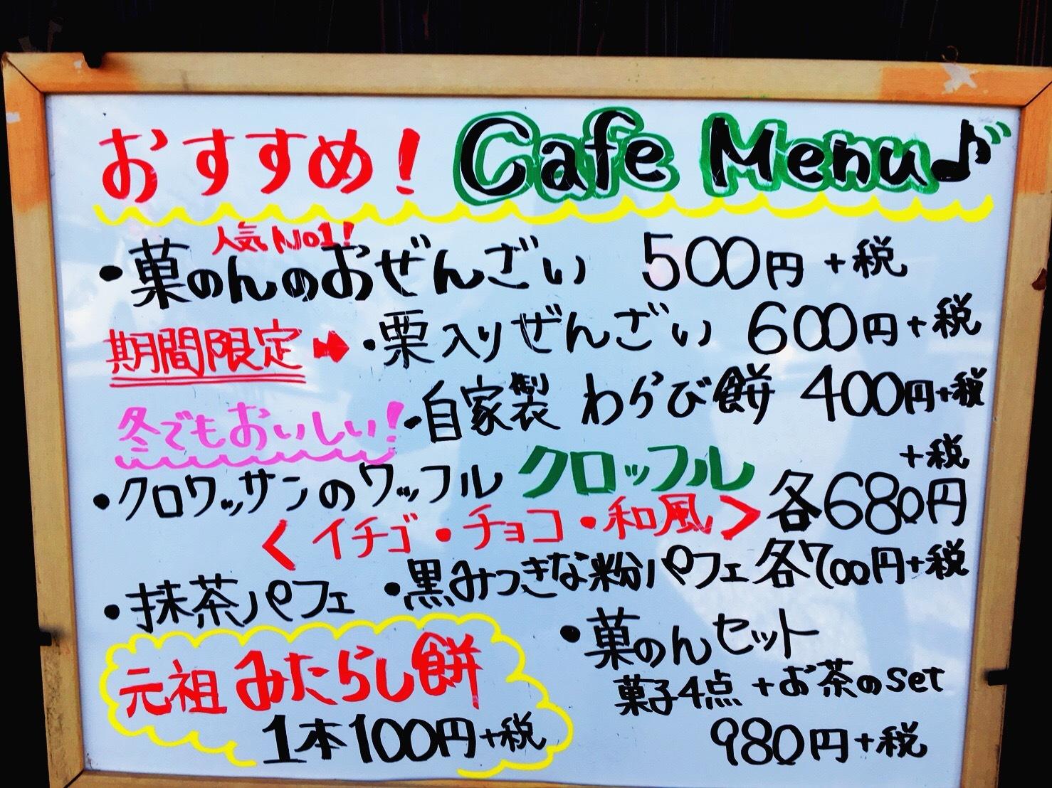 菓のんのカフェメニュー