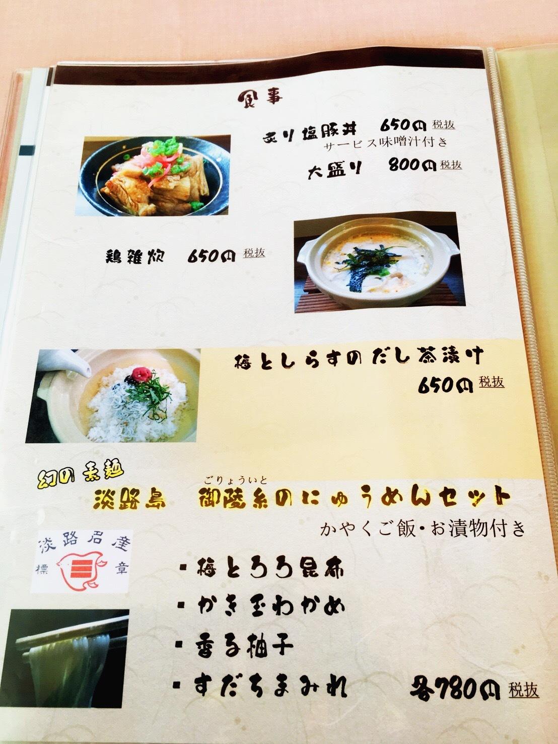 菓のんの食事メニュー