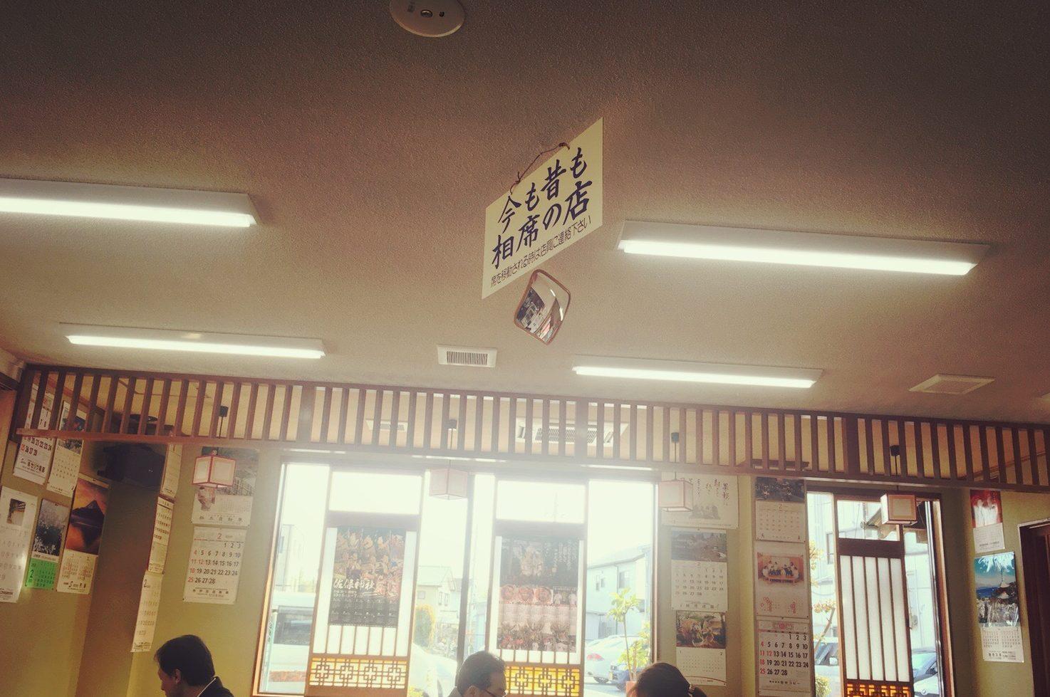 中華そば大橋(滝野)の店内
