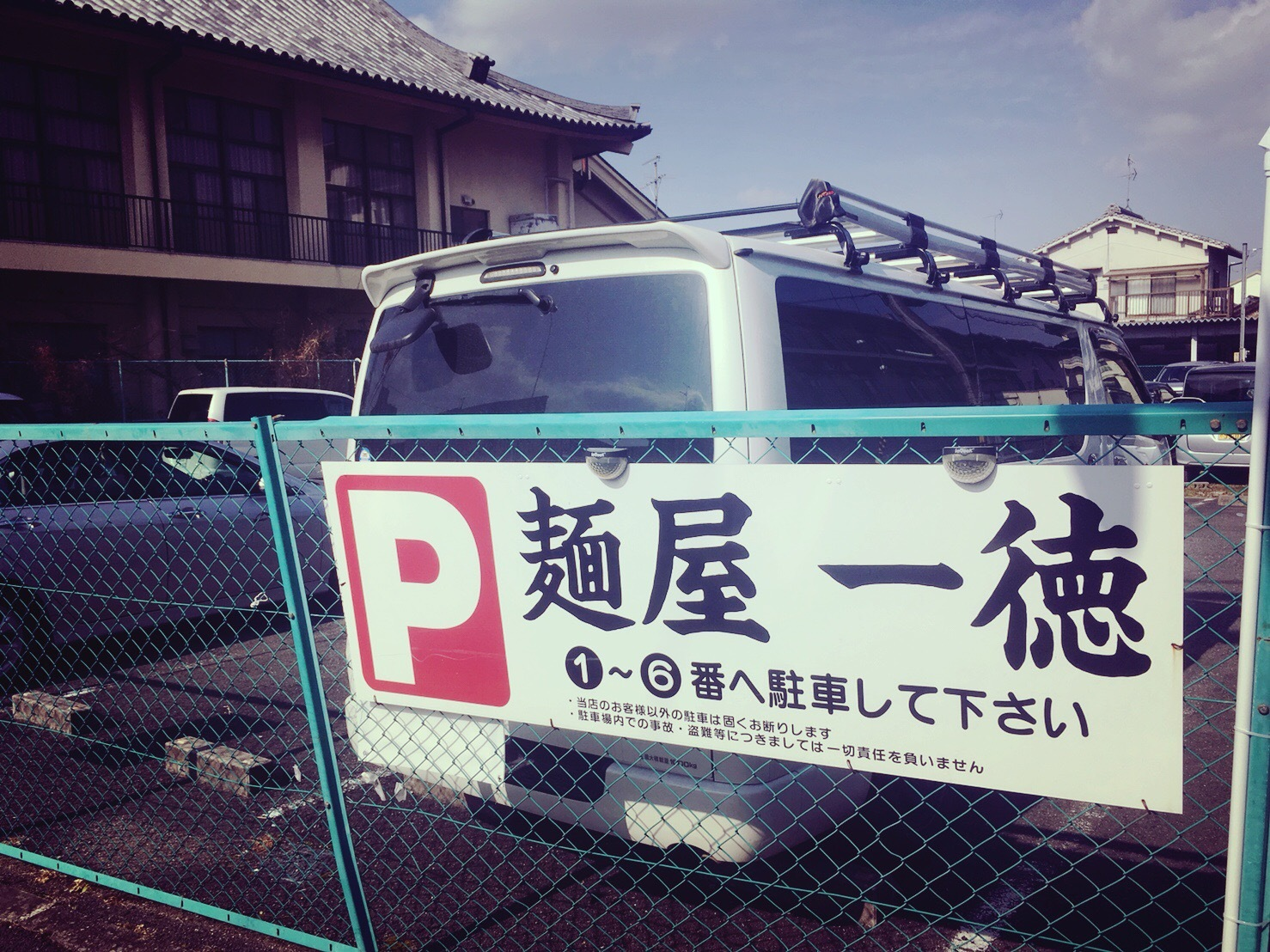 麺屋一徳の駐車場